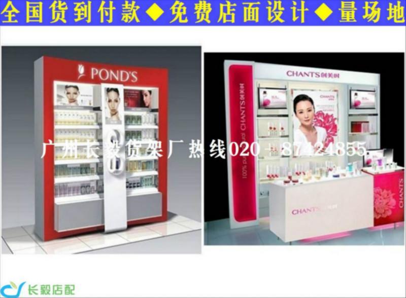 广州市化妆品展柜网络版式v展柜与广告厂家图片