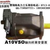 供应PVV54-1X液压泵