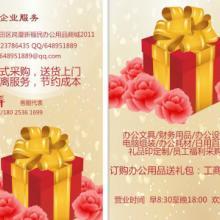 供应深圳E族办公用品,财务用品:账簿、凭证、收据