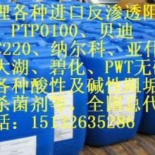 供应反渗透膜专用进口阻垢剂