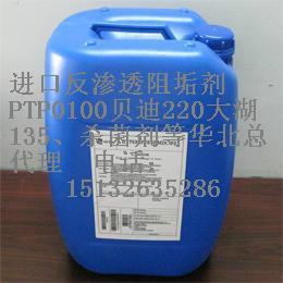 供应美国贝迪反渗透清洗剂KleenMCT511
