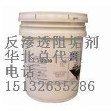 供应清洗剂反渗透膜专用