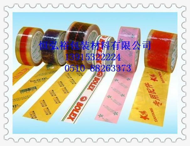 供应无锡红色胶带,高粘颜色胶带
