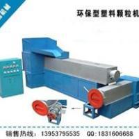 塑料造粒机械设备