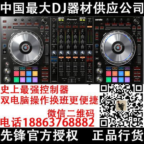 供应上海先锋DDJ-SZ打碟机  报价
