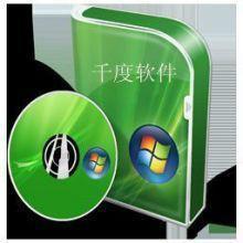 供应保健茶直销软件