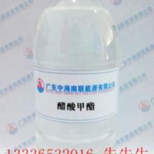 供应优质醋酸甲酯/茂石化乙酸甲酯/工业用乙酸甲酯