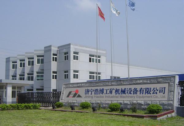 济宁浩博工矿机械设备贸易有限公司总部