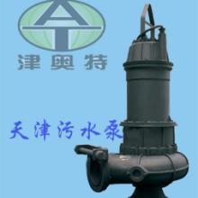 供应天津排污潜水泵,污水泵厂家