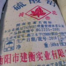 供应荷花牌硫酸铝