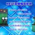 泰安蓝天HEUI液压电控泵喷嘴试验机图片