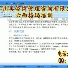 供应奥咨博连云港六西格玛黑带考试培训-黑带培训价格图片
