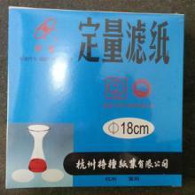 供应定量滤纸 过滤纸 漏斗油纸 机油测试纸12.5cm富阳125mm批发