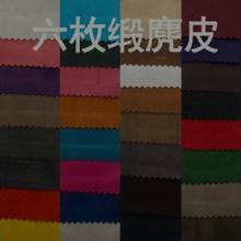 供应六枚缎麂皮绒鹿皮绒