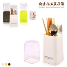 新款彩色塑料筷子筒收纳整理、防尘防虫餐具筷子盒厨房收纳盒批发批发