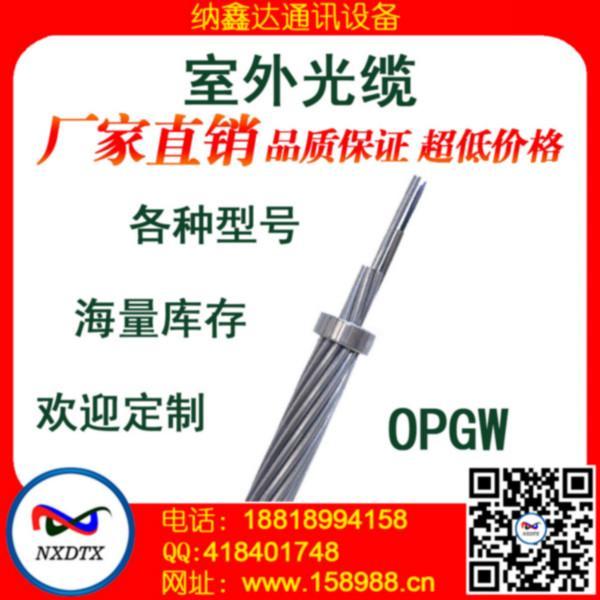 供应光纤光缆供应厂家图片