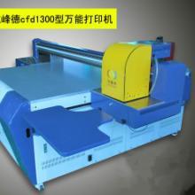 供应陶瓷工艺画印刷机