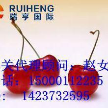 供应澳大利亚樱桃进口的海关关税是C批发