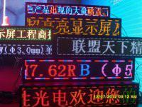 供应F5.0双色显示屏,P7.62双色显示屏,超高亮,做工精细。