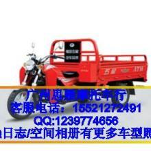 供应福田五星FT175ZH-3B三轮摩托车