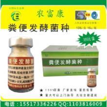 供应农富康粪便发酵菌种em菌粪便有机肥发酵剂的工作原理和方法图片