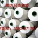 供应10支12支气流纺涤棉纱T65C35混纺纱
