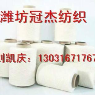 气流纺CVC60/40涤棉纱10支纱线图片