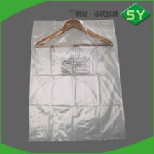 (厂家批发)供应厂家供应透明服装袋【平挂袋封口袋】厂家供应透明服装袋平斜袋封口批发