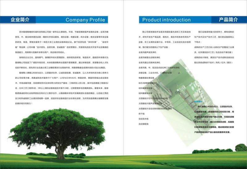 苏州殷绿勒精密机械科技有限公司