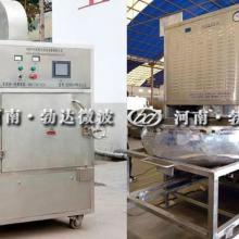供应化工中间体微波干燥设备