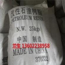 供应用于橡胶添加 油墨 鞋材的古马隆改性石油树脂批发