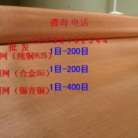 供应60目铜金属网80目180目铜金属网200目过滤铜网