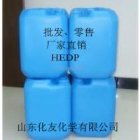 供应山东化友高效环保水处理剂HEDP液体