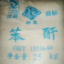 供应用于增塑剂的苯酐价格