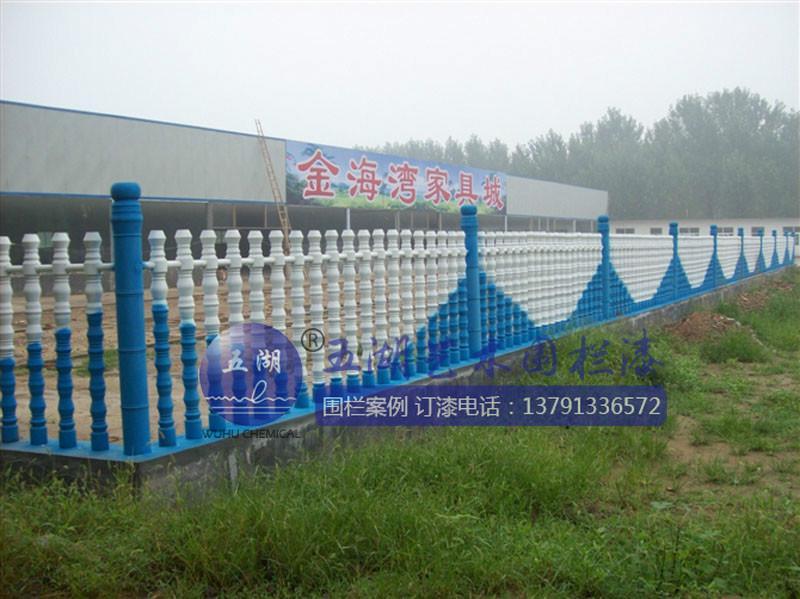 水泥围栏专用漆_围栏机哪家做的最好 供应丙烯酸水泥艺术围栏漆 供应欧式围栏护栏专用