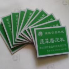 供应设备标牌丝印,山东设备标牌丝印,潍坊设备标牌丝印
