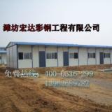 供应山东框架防火彩钢板房材料供货厂家13963689282