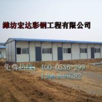 供应山东框架一二三层岩棉板房原材料批发