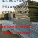 供应山东潍坊950型岩棉复合板泡沫板材料厂家13963689282