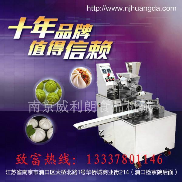 供应南京卧式包子机,最便宜最实用的包子机、包子机的价格