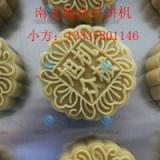 供应南京月饼机厂家直销、月饼机的价