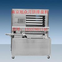 供应南京旭众月饼排盘机、特价排盘机