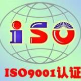 江西ISO9001认证证书办理公司