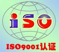 江西ISO9001认证证书办理公司批发