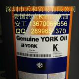 原装美国约克K油约克K冷冻油约克K冷冻机油