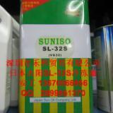 供应SUNISOSL-32S冷冻油