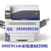 供应 OKIC911dn彩色激光打印机