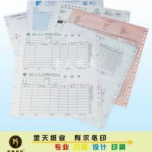 供应办公用纸印刷厂家直销,办公用纸印刷厂家价格,办公用纸印刷厂家批发
