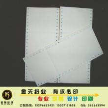 供应传真纸,传真纸印刷,传真纸厂家,传真纸价格,传真纸直销批发