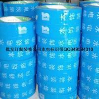 供应北京装修专业胶带水电路警示带批发形象保护膜批发价格